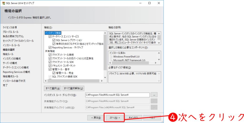 sql server 2014 express sp2 ダウンロード