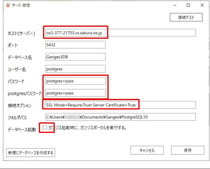 さくらVPSでの設定方法7 | 顧客管理ソフト ガンジス - 無料CTI