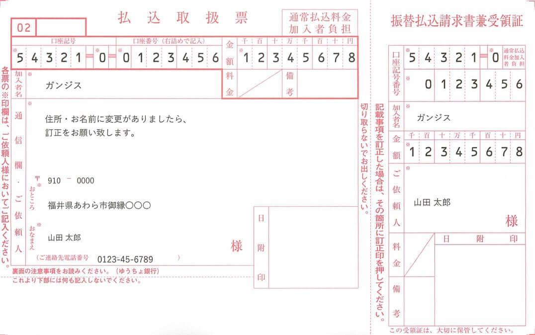 顧客管理ガンジスで印刷した払込取扱票(赤)の例